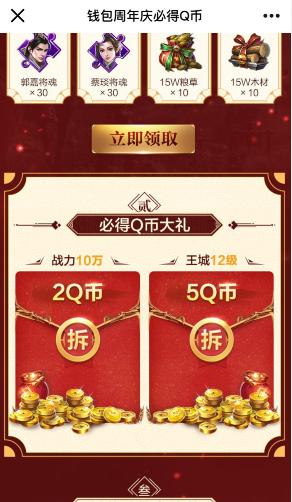 乱世王者手游周年庆注册升级领取2~188Q币奖励