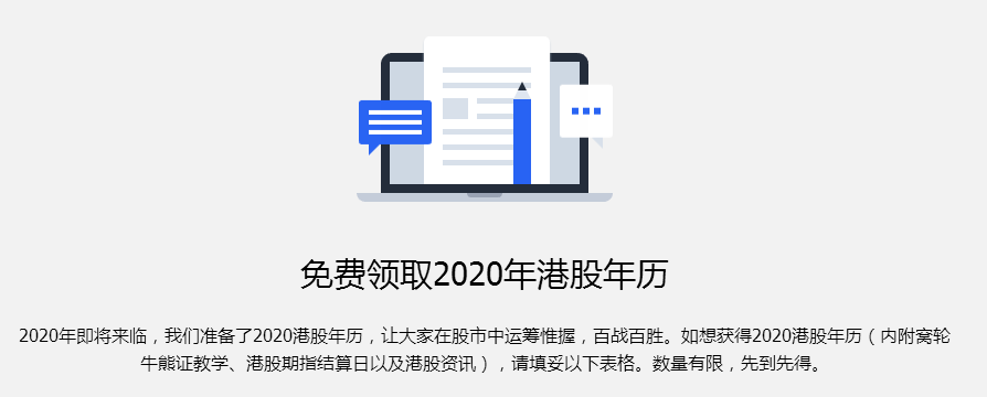 免费领取两本2020年台历