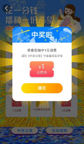 中国银行1分钱抽华为P30/1-5元话费券 100%中奖
