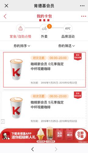 免费领取肯德基新会员优惠券 0元喝中杯现磨咖啡