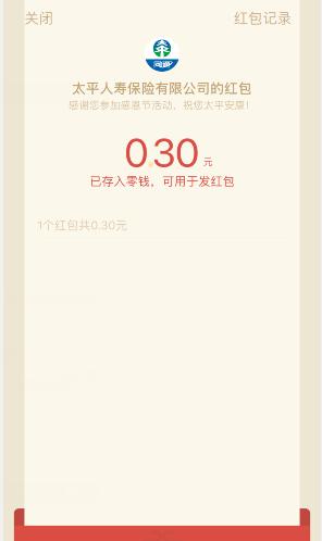 太平人寿感恩心愿好礼抽随机金额微信红包奖励