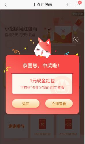 招商银行十点红包雨_连续3天抽0.5~50元现金红包