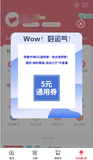 融e购app感恩回馈抽5-10元通用券